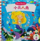【上人文化】小美人魚 推拉轉系列  故事繪本