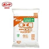 KONISHI 日本 小西 CH38 40250 環保無毒木工用白膠 3KG /包