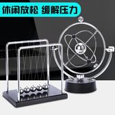 混沌擺件永動機儀牛頓擺球撞球創意磁懸浮物理辦公桌面家居裝飾品  麥琪精品屋