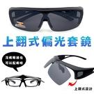 MIT上翻式偏光墨鏡 經典黑 輕量設計/休閒墨鏡/大框架包覆性佳/免脫眼鏡/抗UV/檢驗合格