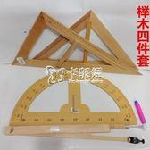 教學尺 三角板用木質三角板量角器圓規50cm三角尺套裝大號教學教具 卡菲婭
