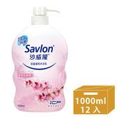 沙威隆 抗菌溫和沐浴乳-清香花果調(1000mlx12入) 箱購│飲食生活家