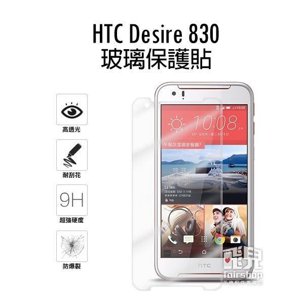 【飛兒】保護螢幕!HTC Desire 830 玻璃貼 9H 亮面 玻璃膜 保護貼 保護膜 防刮 2.5D 鋼化