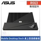 ASUS ROG3 Mobile Desktop Dock 桌上型 遊戲基座 ZS661KS / ZS660KL