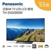 【領$200 結帳再折扣】PANASONIC 國際 55型 55GX900 4K LED LCD 電視 TH-55GX900W