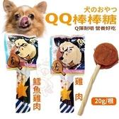 【滿1111加購價99元 】*KING*【三支入】QQ棒棒糖 寵物零食 20g/根 台灣製 犬用點心 Q彈耐嚼