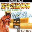 📣此商品48小時內快速出貨🚀》汪喵星球》汪喵氂牛乳酪棒棒-40g~60g(M)