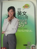 【書寶二手書T8/語言學習_OQN】用英文寫台灣-英文作文35篇_黃玟君_無光碟