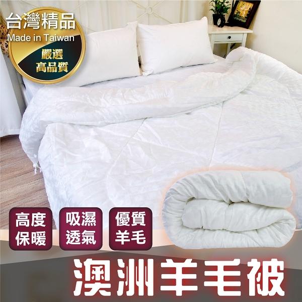 精品澳洲羊毛被、被胎、棉被【高質感方格表布、雙人6x7尺、MIT台灣製造】蓬鬆柔軟、厚實保暖
