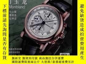 二手書博民逛書店國際手錶雜誌罕見2005.3-4月第13期Y239696