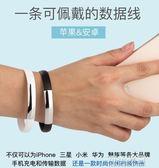 手環手鍊式安卓通用手機數據線華為OPPO小米VIVO短高速快行動電源器 可可鞋櫃