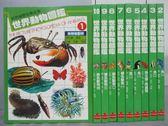 【書寶二手書T4/動植物_REW】世界動物圖鑑_1~10冊合售_無脊椎動物_魚等