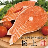 【超值免運】挪威鮭魚切片5片組(100公克/1片)