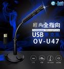 逸奇e-Kit高感度金屬軟管USB/降噪電腦麥克風OV-U47