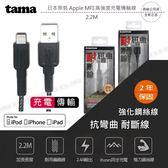 《飛翔3C》tama 日本原裝 Apple MFI 高強度充電傳輸線 2.2M〔公司貨〕適用 iPhone X 8 7