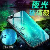 iPhone 7 8 Plus 手機殼 夢幻 夜光 鋼化玻璃殼 輕薄 防摔 抗震 玻璃殼 全包 軟邊 保護殼