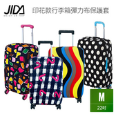 【韓版】印花款行李箱彈力布保護套22吋拚色多邊形