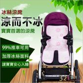 【NG特惠商品】嬰兒推車冰絲涼蓆-嬰兒車涼墊坐墊-321寶貝屋