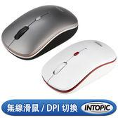 [富廉網] 【INTOPIC】2.4GHz飛碟無線光學鼠 MSW-710 灰/白