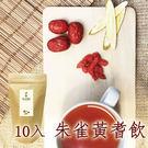 朱雀黃耆飲14gx10包入 紅棗茶 枸杞...