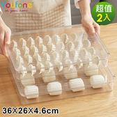 【YOUFONE】水餃/麵點/點心冰箱收納保鮮盒(附蓋)2入組