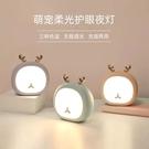 小夜燈 萌寵鹿兔子觸摸氛圍睡眠臥室床頭usb嬰兒餵奶護眼充電小夜燈  快速出貨