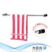 【大巨光】75CM頂級不鏽鋼毛巾架(5075)