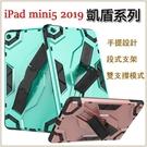 凱盾系列 蘋果 iPad mini 5 ...
