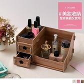 《ZB0834》DIY質感桌面木質化妝分層收納盒 OrangeBear