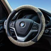 方向盤套寶馬X1系2系3系320Li4系5系525 528 530Li 6系GT方向盤套冰絲夏季