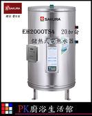 ❤PK廚浴生活館❤高雄櫻花牌電熱水器定時定溫 EH2000TS4 20加侖 儲熱式電熱水器 定時定溫!