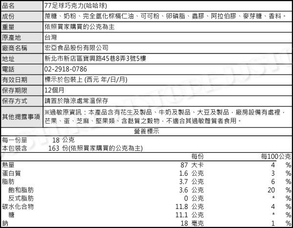 【吉嘉食品】77足球巧克力(哈哈球) 600公克 [#600]{5005}