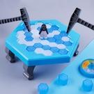兒童玩具 兒童益智類桌游親子互動寶寶拯救小企鵝錘子破冰抖音同款敲打玩具 8號店
