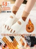 珊瑚絨貓爪襪子女可愛腳印毛絨秋冬季加絨加厚保暖月子睡眠地板襪 交換禮物
