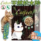 【培菓平價寵物網】CatFeet》天然松木砂崩解型木屑砂貓砂(原味)-20lb
