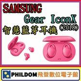 開發票 三星 SAMSUNG Gear IconX 2018 智慧藍芽耳機 公司貨 粉色 藍芽耳機