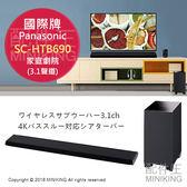 【配件王】日本代購 一年保固 國際牌 SC-HTB690 家庭劇院 4K對應 3.1聲道