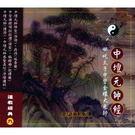 中壇元帥經 道教經典 9  CD (音樂...