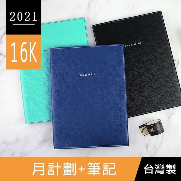 珠友 BC-50500 2021年16K月計劃/甘特圖+筆記/行事曆/手帳/日誌