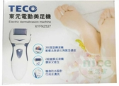 【TECO東元】電動美足機(內附兩組滾輪) XYFNZ527《刷卡分期+免運》