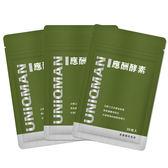 UNIQMAN 應酬酵素膠囊(3袋組)(30顆/袋)