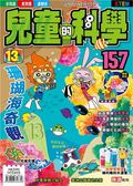 兒童的科學(157):珊瑚海奇觀(教材版)