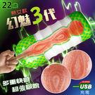 電動飛機杯  情趣用品 HUANMEI3 幻魅3代 3D極致仿真肉腔USB充電震動杯﹝22歲 熟女款﹞