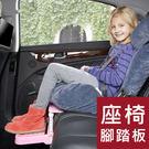 【宅配免運】兒童汽車安全座椅腳踏板/汽車...