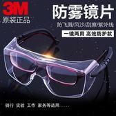 3M護目鏡勞保防飛濺電焊防護眼鏡透明防塵霧騎行防沙防風眼鏡男女