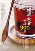 (二手書)健康飲食祕訣900招(暢銷紀念版)