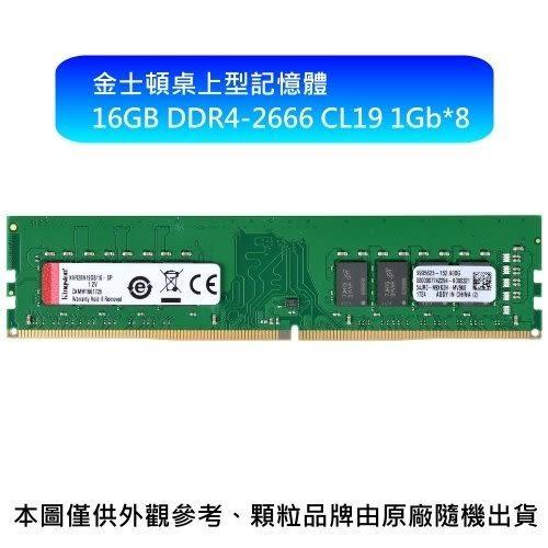 【新風尚潮流】金士頓 桌上型記憶體 16g 16gB DDR4-2666 雙面 KVR26N19D8/16