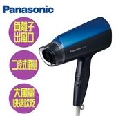 Panasonic國際 負離子吹風機EH-NE57-A_藍【愛買】