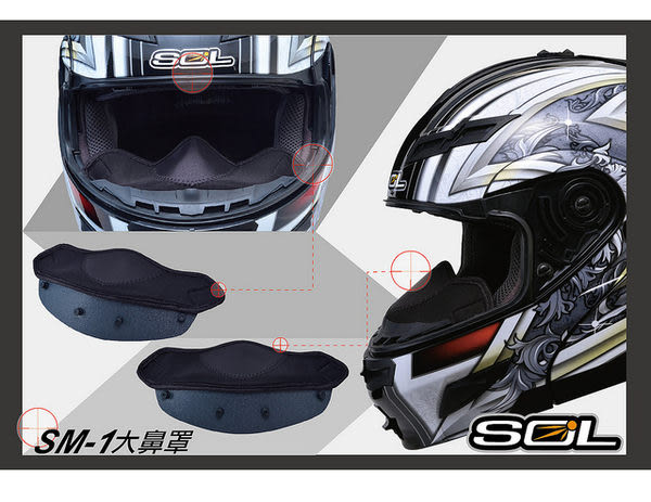 【SOL SM-1 SM1 全罩安全帽 專用護鼻罩】 23番騎士用品、可店取