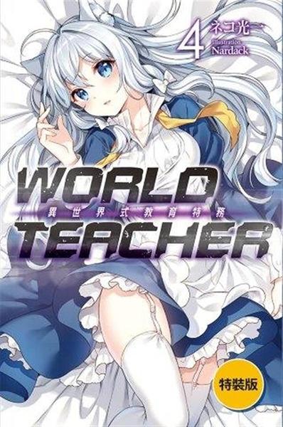 (二手書)WORLD TEACHER 異世界式教育特務(4)(特裝版)